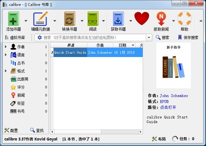 CalibreV5.2.0.0多语官方版