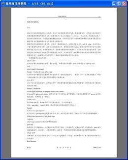 <b>MuPDF文件阅读器V1.18.0绿色版</b>