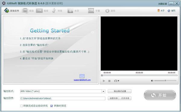 <b>GiliSoftVideoConverterV9.9.0.0中文版</b>