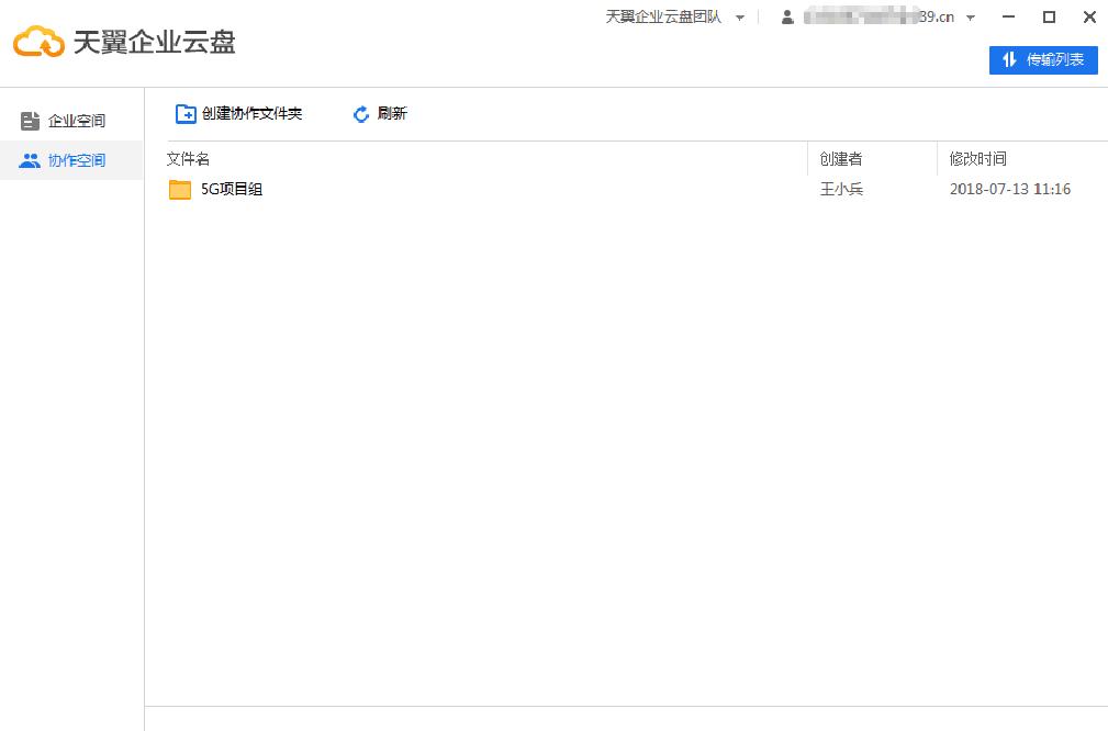 <b>天翼企业云盘V3.2.0官方版</b>