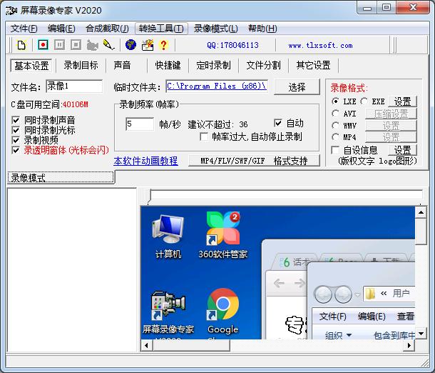<b>屏幕录像专家V2020.09.08官方版</b>