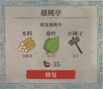 江南百景图越桃亭修复材料 江南百景图怎么修复越桃亭