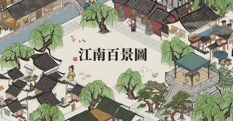 江南百景图杭州府守护兽怎么找 江南百景图杭州府守护兽位置