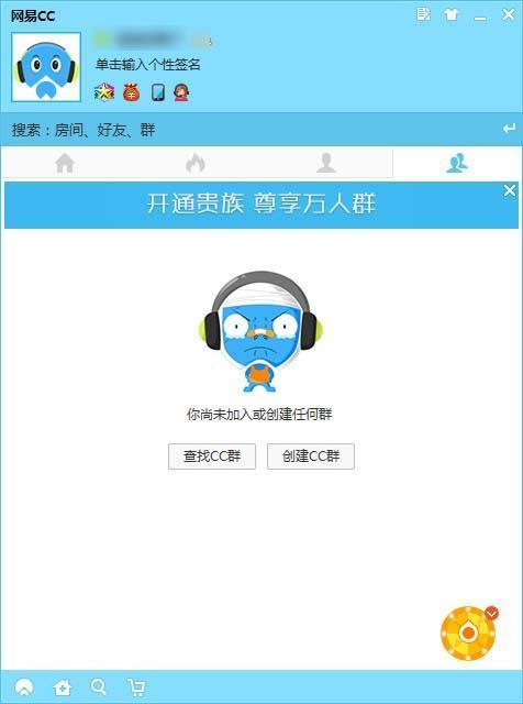 <b>网易CC语音V3.21.24官方版</b>
