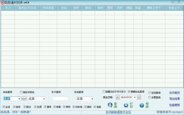 <b>路路通时刻表V2020.11.05官方版</b>