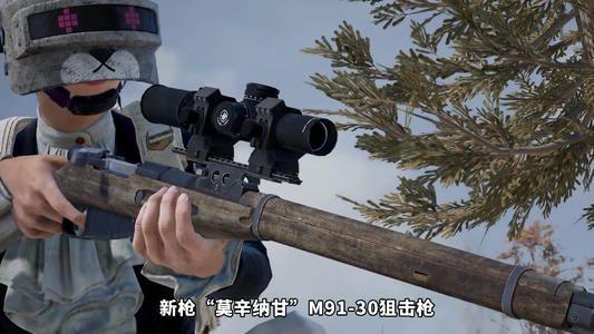 和平精英莫辛纳甘狙击步枪资料 和平精英莫辛纳
