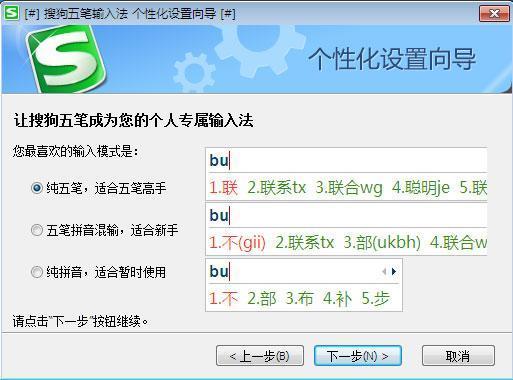 <b>搜狗五笔输入法V4.0.0.1948官方版</b>