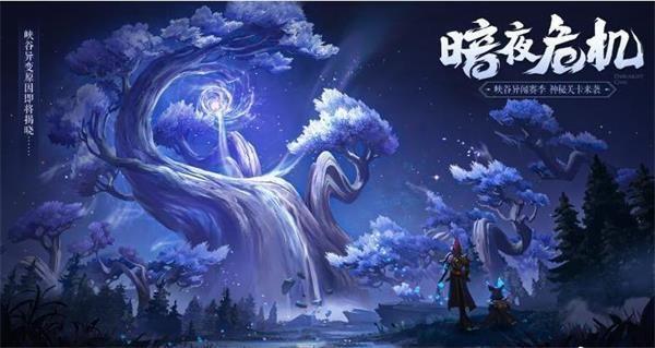 王者荣耀探索暗月峡谷语音包获取方法 探索暗月