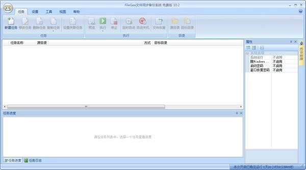 <b>Filegee文件同步备份系统V10.3.7.0免费版</b>