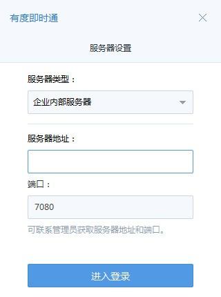 <b>有度即时通电脑版V2020.2.6官方版</b>