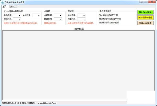 <b>飞鱼销货清单合并工具V1.0.1.0官方版</b>