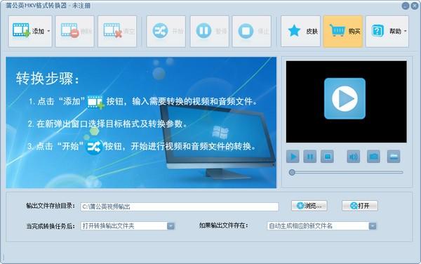 <b>蒲公英MKV格式转换器V9.2.2.0官方版</b>