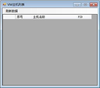 <b>VM主机列表V1.0免费版</b>