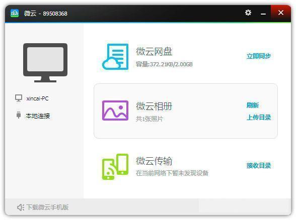<b>腾讯微云客户端V5.0.762官方版</b>