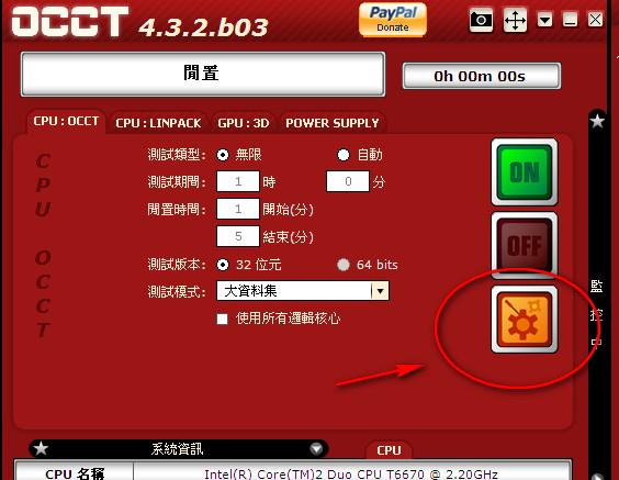 <b>OCCTV7.1.0多语中文版</b>
