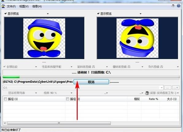 <b>Find.Same.Images.OK绿色版V3.77中文版</b>