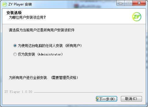<b>ZYPlayerV2.6.4免费版</b>