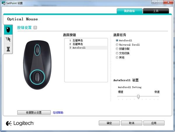 罗技鼠标键盘驱动64位V6.67.83官方版