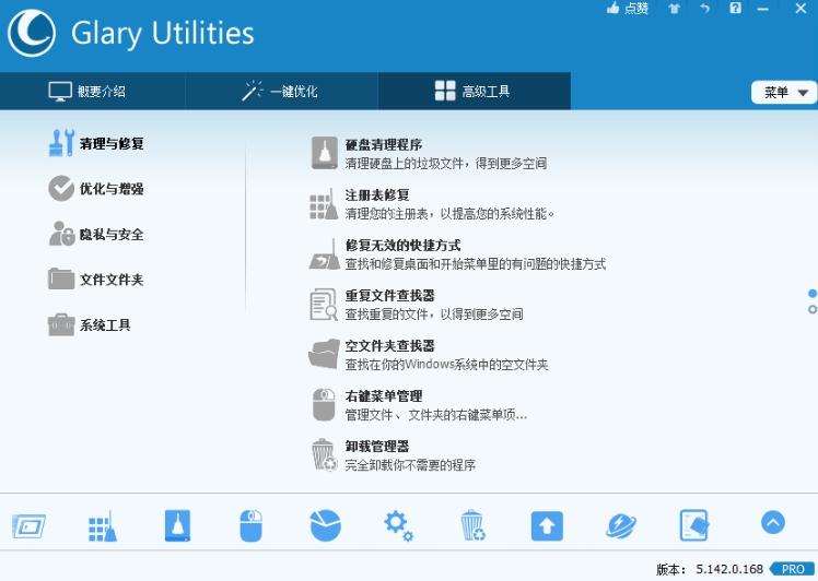 <b>GlaryUtilities专业便携版V5.154.0.180官方版</b>
