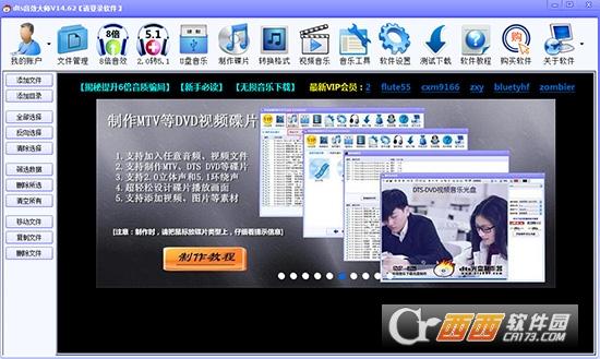 <b>dts音效大师V17.2官方版</b>