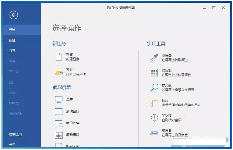 <b>PicPickV5.1.3绿色中文版</b>
