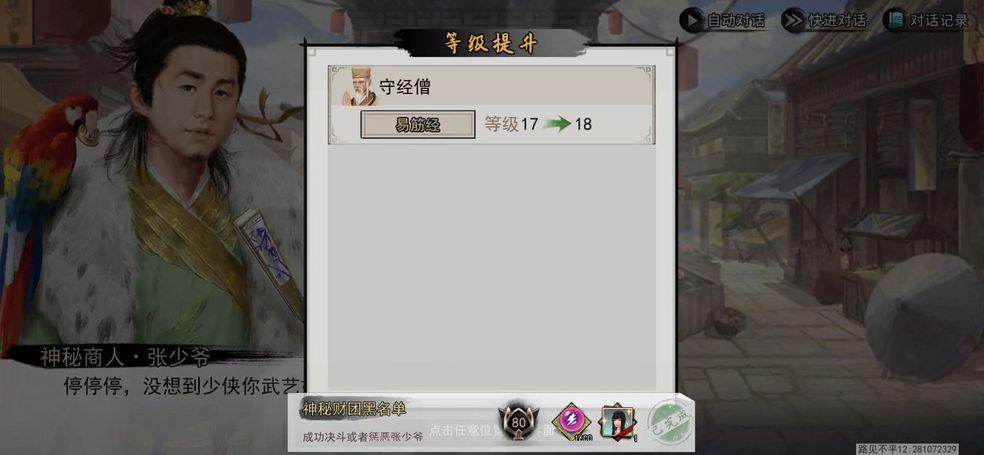 我的侠客杭州完美结局怎么达成 我的侠客杭州支