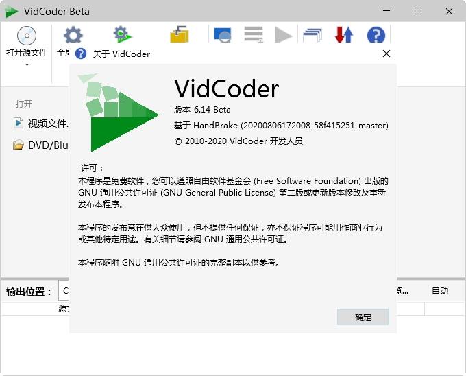 视频编码器V6.17中文版