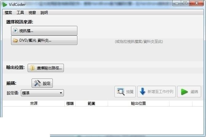 <b>VidCoderV6.18官方版</b>