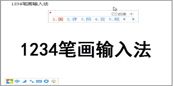 1234笔画输入法V4.2官方版