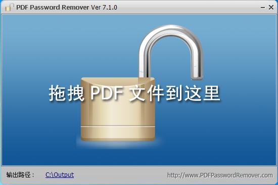 PDF Password RemoverV7.01绿色汉化版