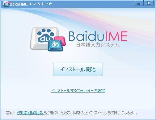 <b>百度ime日语输入法V3.6.1.7官方版</b>