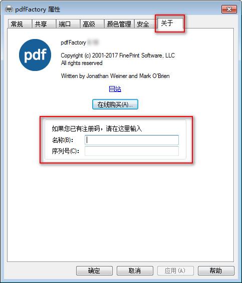 pdfFactoryV7.41破解版