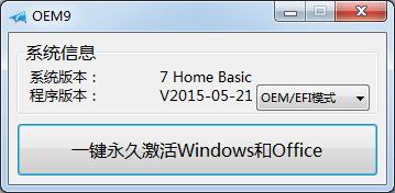 <b>小马win8.1激活工具V3.1绿色版</b>