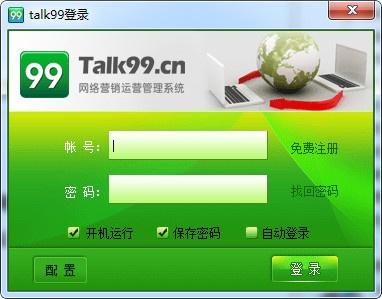 Talk99V3.0.3官方版