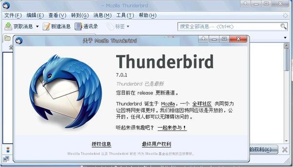 Mozilla Thunderbird V78.5.1官方版