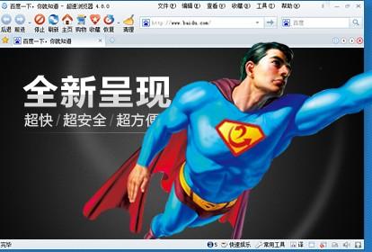 超速浏览器V5.3官方版