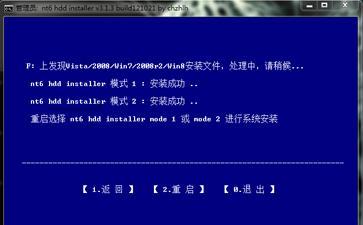 <b>NT6 HDD Installer(硬盘装系统工具)V3.1.4.0官方版</b>