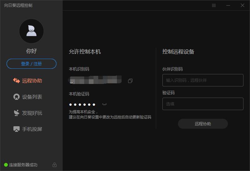 <b>向日葵远程控制V11.0.0.33826官方版</b>