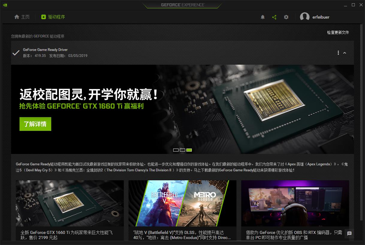 NVIDIA GeForce ExperienceV3.20.4.14官方版