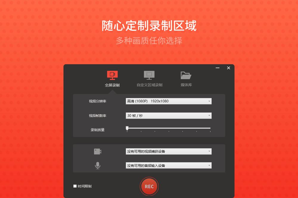 <b>录屏君V2.0.0官方版</b>