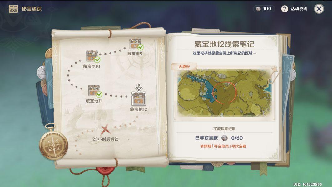 原神宝藏遗址12在什么地方 秘密宝藏遗址12的位置攻略
