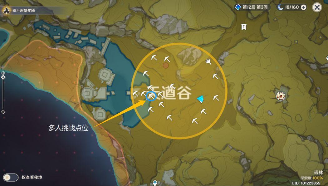原神藏宝地12在哪 秘宝迷踪藏宝地12位置介绍图片2
