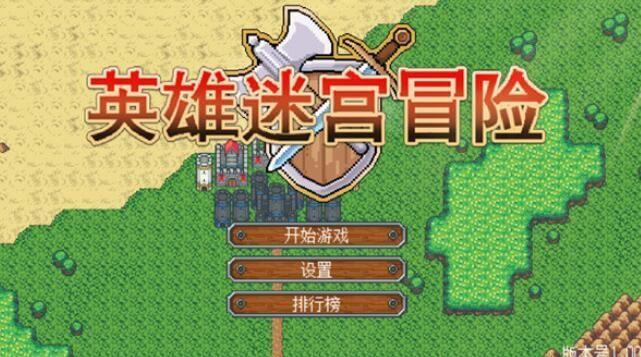 英雄迷宫冒险攻略大全 新手快速上手攻略教程