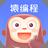 猿编程客户端V2.13.0.1122官方版