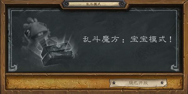 炉石传说宝宝模式卡组推荐  乱斗魔方宝宝模式高