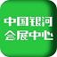 <b>中国银河会展中心V1.0.1.0官方版</b>