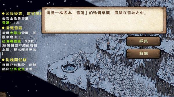 烟雨江湖傅九三奇遇怎么触发?傅九三奇遇触发攻略[多图]图片2