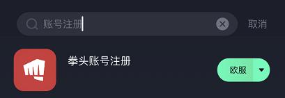 LOL手游港服账号怎么注册 英雄联盟手游港服账号注册攻略