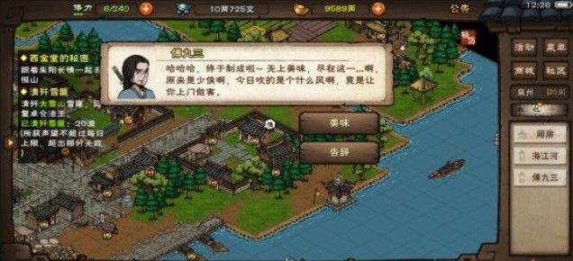 烟雨江湖巨鲸帮傅九三在哪 巨鲸帮傅九三位置坐标介绍