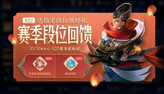 王者荣耀3月30日更新内容大全 2021年3月30日碎片商店更新内容一览
